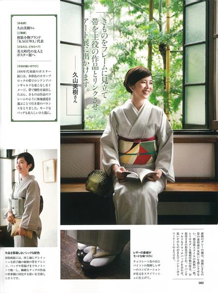 160819_kimonosalon