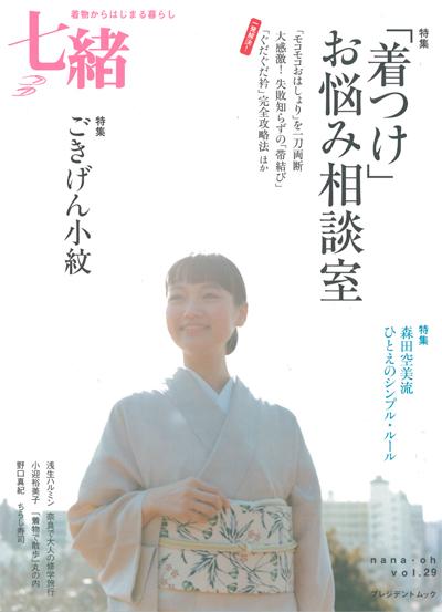 201203_nanao_00