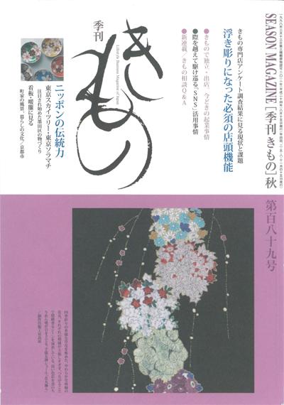 201208_kimono_00