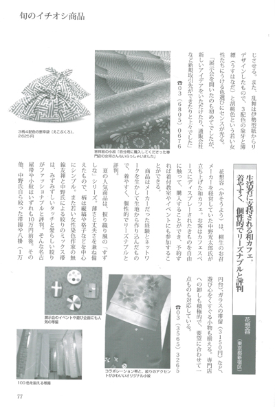 201208_kimono_01