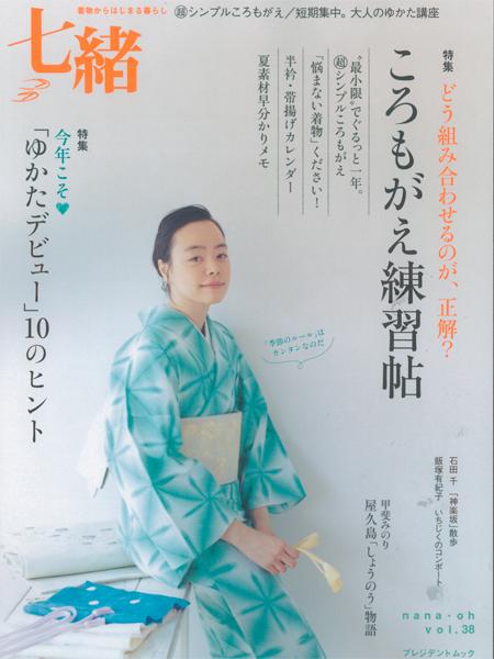 七緒vol.38