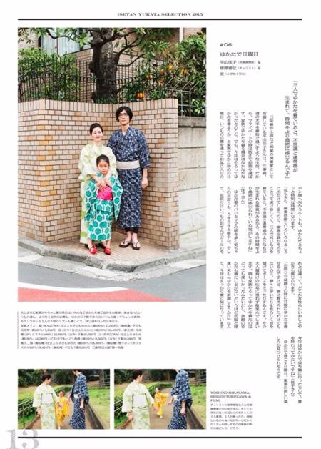 isetan_yukata_2015
